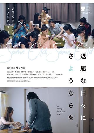 「退屈な日々にさようならを」のポスター/チラシ/フライヤー