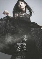 「ラプラスの魔女」のポスター/チラシ/フライヤー