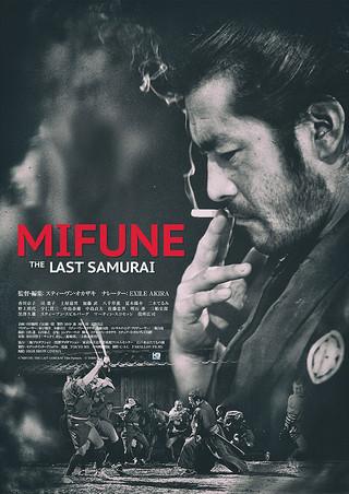 「MIFUNE: THE LAST SAMURAI」のポスター/チラシ/フライヤー