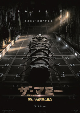 「ザ・マミー 呪われた砂漠の王女」のポスター/チラシ/フライヤー
