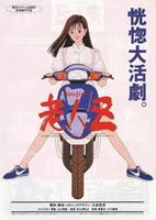 「老人Z」のポスター/チラシ/フライヤー