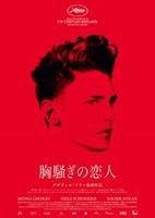 「胸騒ぎの恋人」のポスター/チラシ/フライヤー