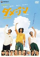 「ダメジン」のポスター/チラシ/フライヤー
