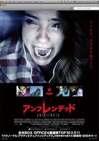 「アンフレンデッド」のポスター/チラシ/フライヤー