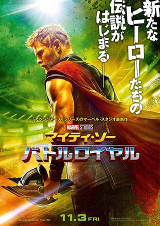 「マイティ・ソー バトルロイヤル」のポスター/チラシ/フライヤー