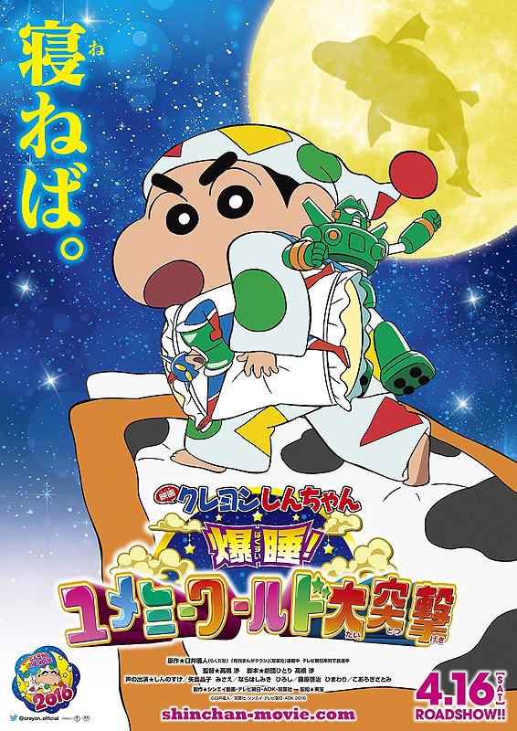 「映画クレヨンしんちゃん 爆睡!ユメミーワールド大突撃」のポスター/チラシ/フライヤー