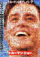 「トゥルーマン・ショー」のポスター/チラシ/フライヤー