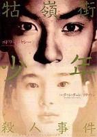 「牯嶺街少年殺人事件」のポスター/チラシ/フライヤー