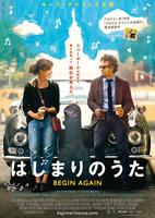 「はじまりのうた」のポスター/チラシ/フライヤー