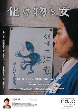 「化け物と女」のポスター/チラシ/フライヤー