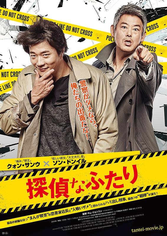 「探偵なふたり」のポスター/チラシ/フライヤー