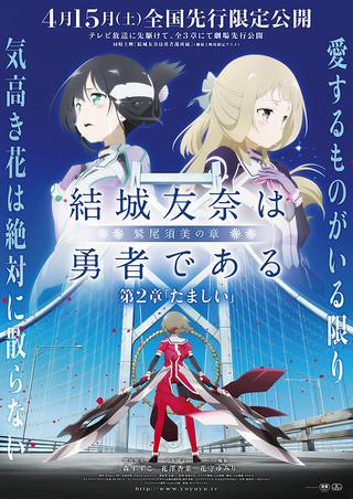 「結城友奈は勇者である 鷲尾須美の章 第2章「たましい」」のポスター/チラシ/フライヤー