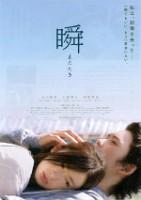 「瞬 またたき」のポスター/チラシ/フライヤー