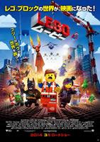 「LEGO(R) ムービー」のポスター/チラシ/フライヤー