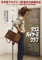 「ダラス・バイヤーズクラブ」のポスター/チラシ/フライヤー