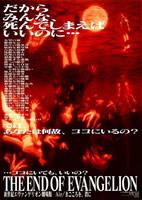 「THE END OF EVANGELION 新世紀エヴァンゲリオン劇場版 Air/まごころを、君に」のポスター/チラシ/フライヤー