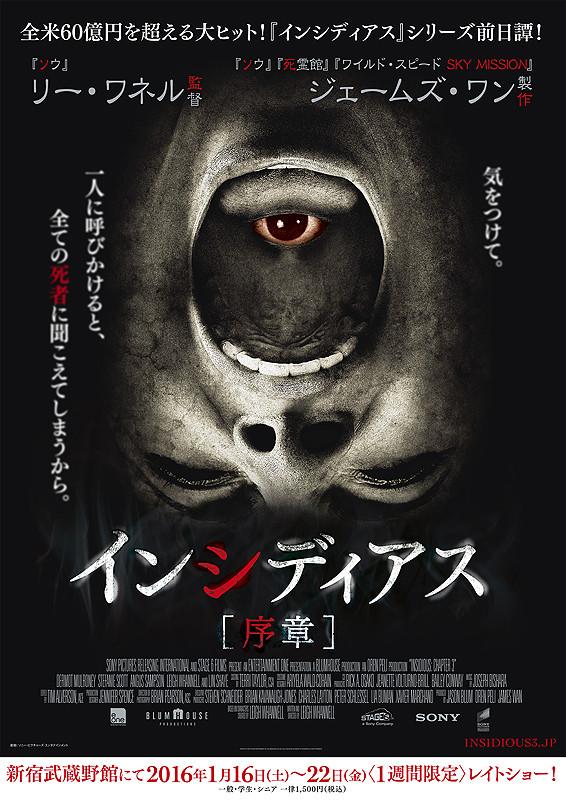 「インシディアス 序章」のポスター/チラシ/フライヤー