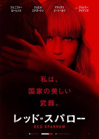 「レッド・スパロー」のポスター/チラシ/フライヤー