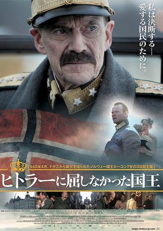 「ヒトラーに屈しなかった国王」のポスター/チラシ/フライヤー