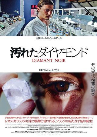 「汚れたダイヤモンド」のポスター/チラシ/フライヤー