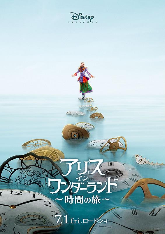 「アリス・イン・ワンダーランド 時間の旅」のポスター/チラシ/フライヤー