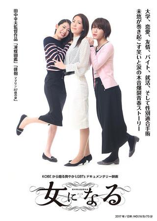 「女になる」のポスター/チラシ/フライヤー