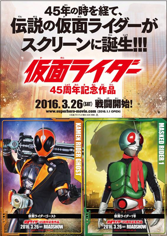 「仮面ライダー1号」のポスター/チラシ/フライヤー