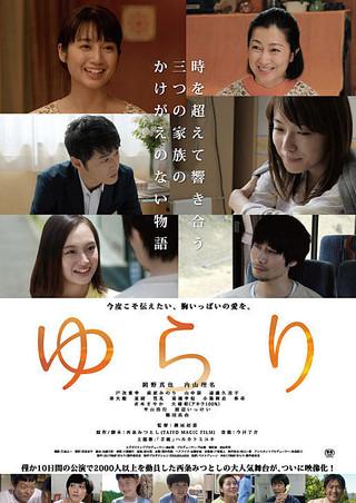 「ゆらり」のポスター/チラシ/フライヤー