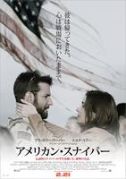 「アメリカン・スナイパー」のポスター/チラシ/フライヤー