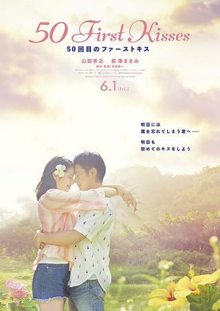「50回目のファーストキス」のポスター/チラシ/フライヤー