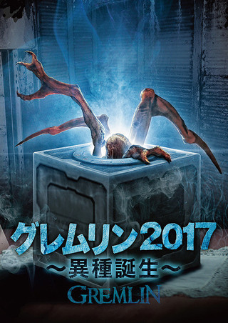 「グレムリン2017 異種誕生」のポスター/チラシ/フライヤー