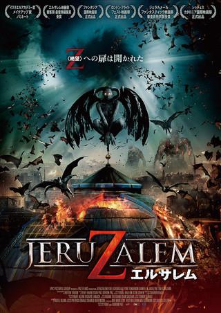 「エルサレム」のポスター/チラシ/フライヤー