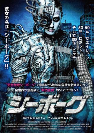 「シーボーグ」のポスター/チラシ/フライヤー