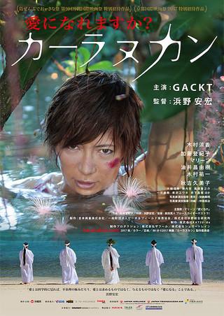 「カーラヌカン」のポスター/チラシ/フライヤー