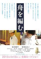 「舟を編む」のポスター/チラシ/フライヤー