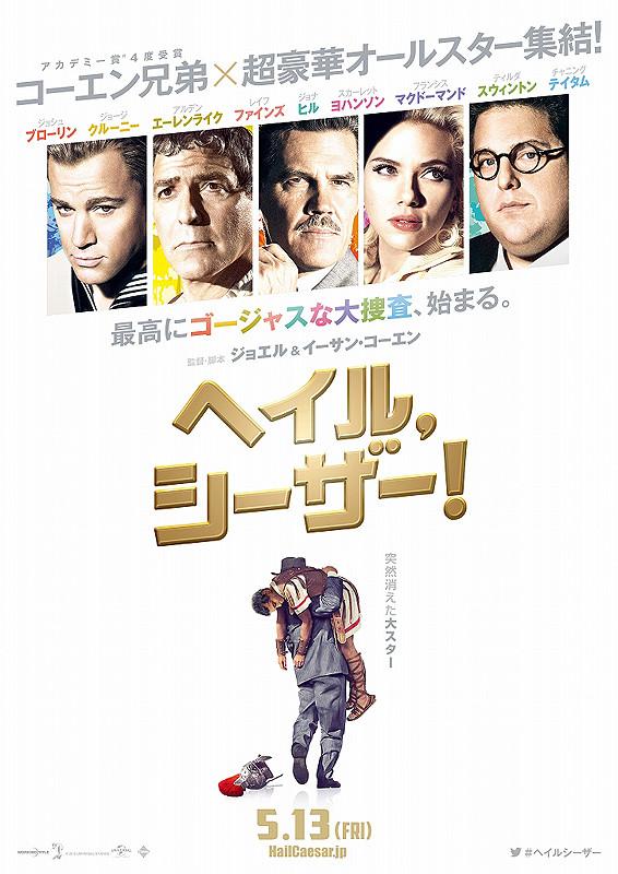 「ヘイル、シーザー!」のポスター/チラシ/フライヤー