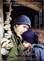 「ウィンターズ・ボーン」のポスター/チラシ/フライヤー