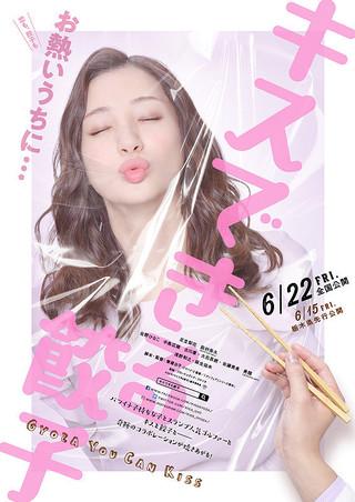 「キスできる餃子」のポスター/チラシ/フライヤー