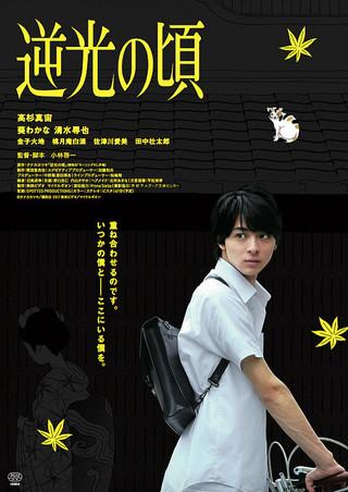 「逆光の頃」のポスター/チラシ/フライヤー