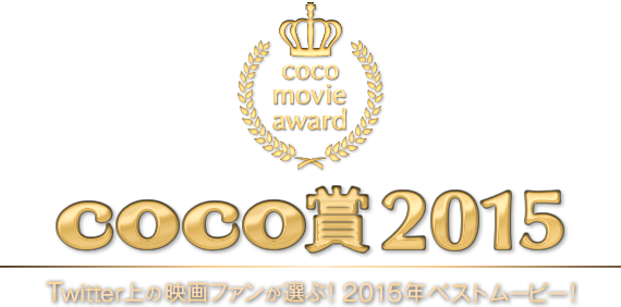 coco賞2015 映画ランキング
