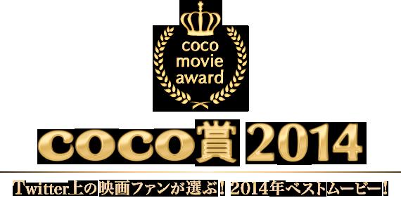 coco賞2014 映画ランキング