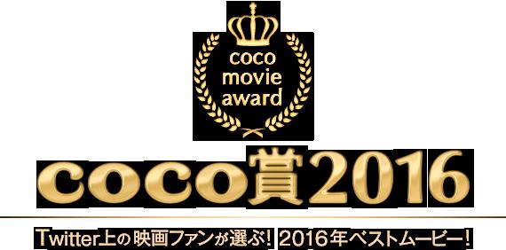 coco賞2016 映画ランキング