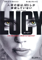 LUCY ルーシー