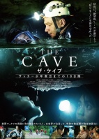 THE CAVE サッカー少年救出までの18日間
