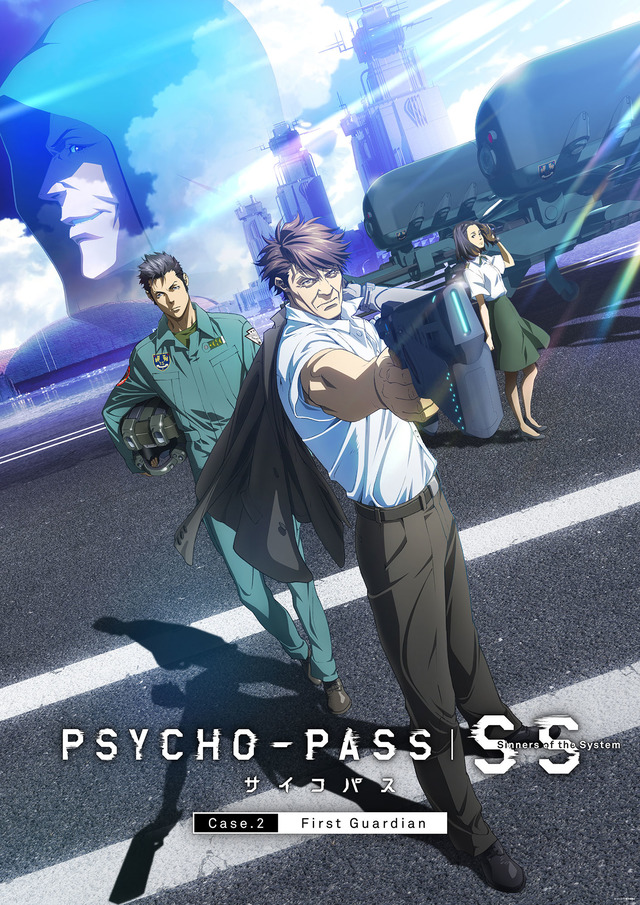 「PSYCHO-PASS サイコパスSinners of the System Case.2 First Guardian」のポスター/チラシ/フライヤー