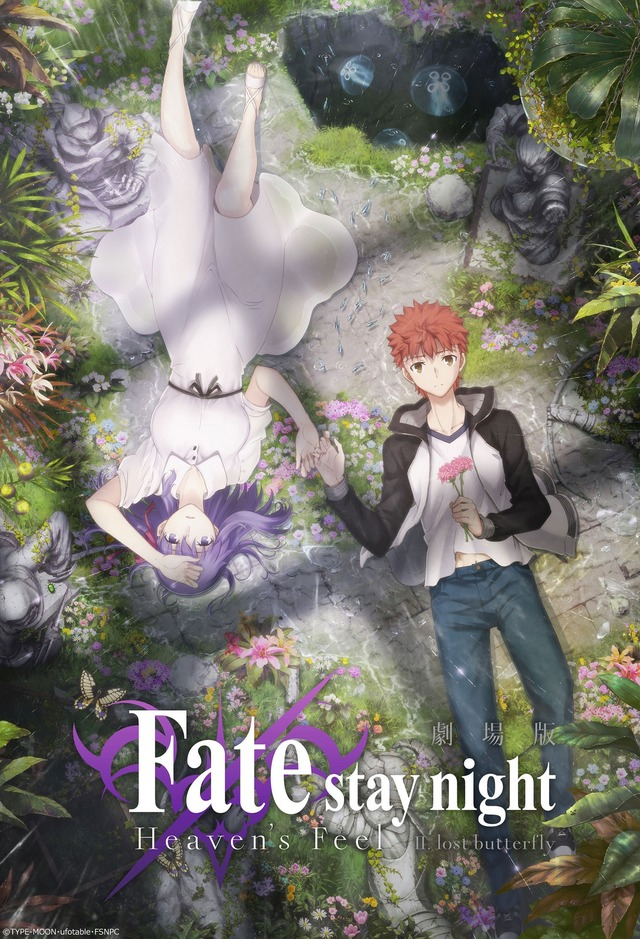 「劇場版「Fate/stay night [Heaven's Feel]」II.lost butterfly」のポスター/チラシ/フライヤー