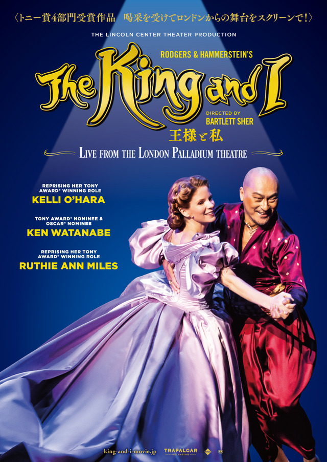 「The King and I 王様と私」のポスター/チラシ/フライヤー