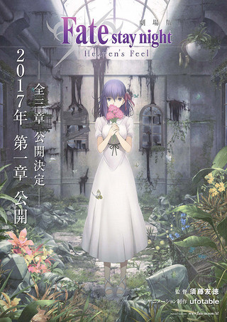 「劇場版 Fate/stay night Heaven's Feel I. presage flower」のポスター/チラシ/フライヤー