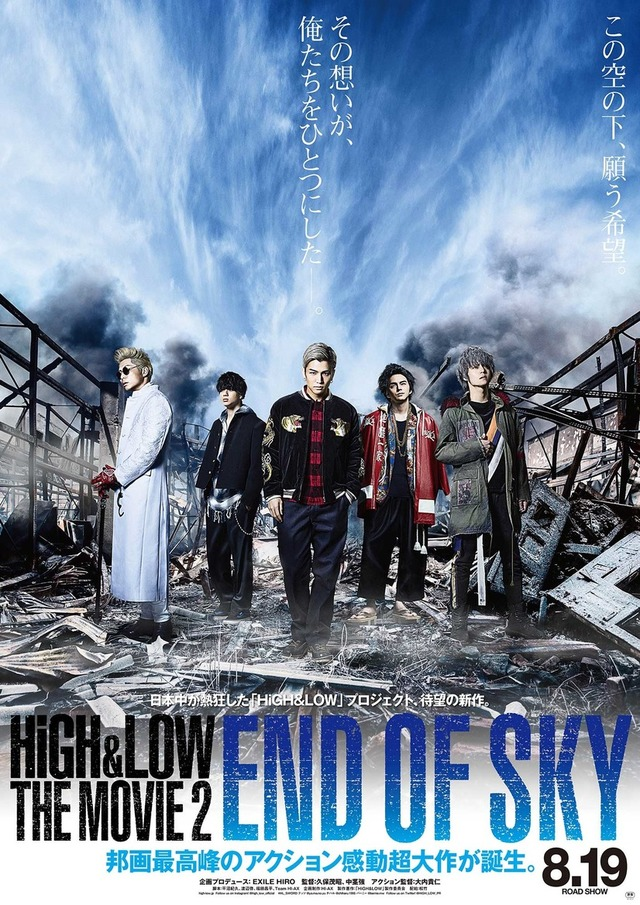 「HiGH&LOW THE MOVIE 2/END OF SKY」のポスター/チラシ/フライヤー