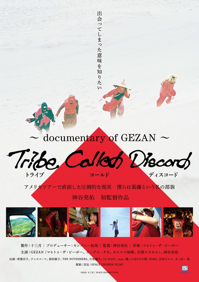 「Tribe Called Discord:Documentary of GEZAN」のポスター/チラシ/フライヤー